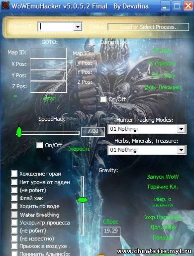 Теперь чит доступен и для более новой версии сервера World Of WarCraft -3.3.